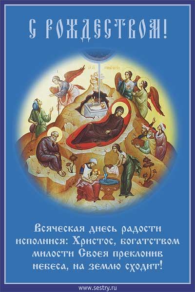 Поздравления с рождеством христа