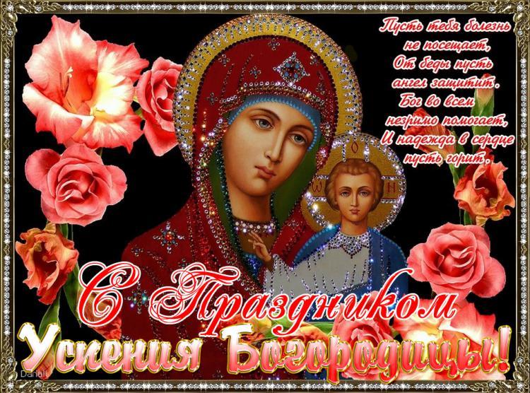 Картинки с поздравлениями пресвятой богородицы